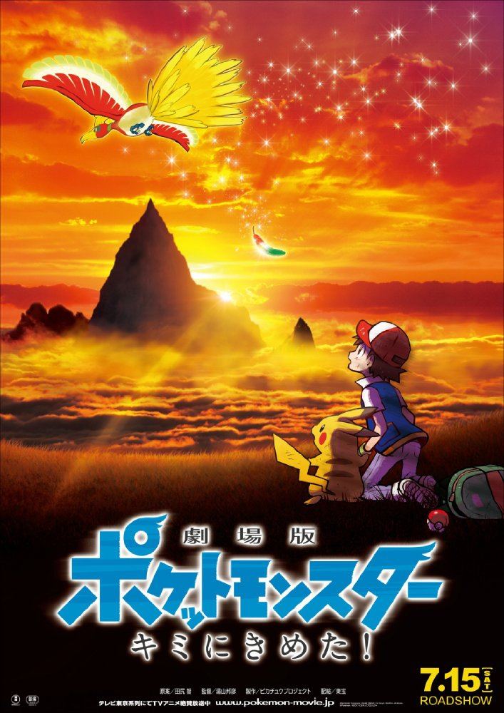 Pokémon the Movie: I Choose You! torrent